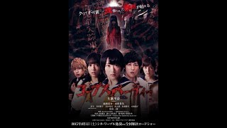 Corpse Party Live Action 2015 Subtitle Indonesia