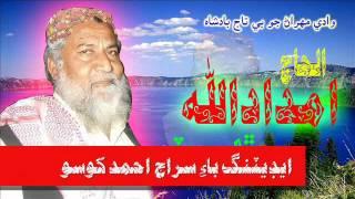 Haji imdadullah phulpoto new naat 1/26/2016