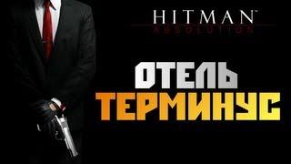 Видео прохождение игры хитман абсолюшен на русском миссия в отеле