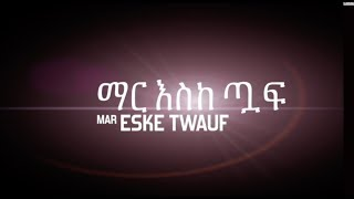 "Teddy Afro ""Mar Eske Tuaf"" music video to be released today - stay tuned"