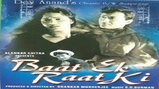 Baat Ek Raat Ki Full Movie - Dev Anand, Waheeda Rehman, Johnny Walker