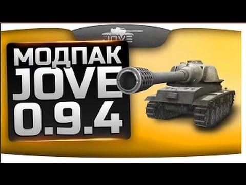 Как установить Мод-Пак для (World Of Tanks) 0.9.4 от Jove