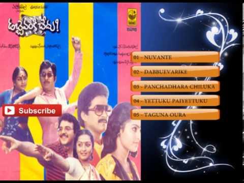 Telugu Old Songs | Dabbevariki Chedu Movie Songs | Rajendraprasad video