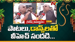 Congress Senior Leader V Hanumantha Rao About His Old Memories On Ganesh Celebrations | NTV