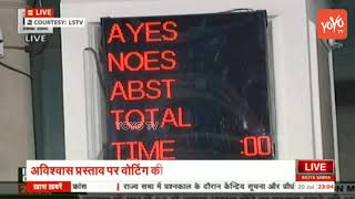 NDA Government Wins The No-Trust Vote with an Overwhelming Majority | BJP | Parliament | YOYO TV