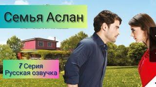 Семья Аслан 7 серия на русском