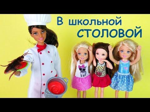 НУ ООЧЕНЬ ВКУСНЫЙ СУП! Новый Повар в Школе Мультик #Барби Школа Куклы Игрушки Для девочек