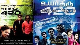 Uyarthiru 420   Full Tamil Movie Online