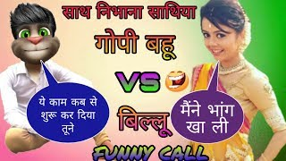 गोपी बहू VS बिल्लू कॉमेडी   gopi bahu vs billu   funny call   saath nibhanaa saathiya full episode