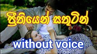 Preethiyen Sathutin Karaoke  (without voice) ප්රීතියෙන් සතුටින් ඉමු