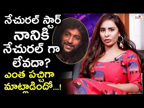 Sri Reddy Controversial Comments on Nani | Latest 2018 Tollywood News | Viral Mint