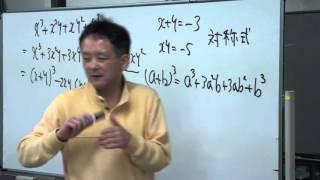 FCS数学教室/式と証明「三次式の因数分解」