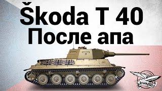 Škoda T 40 - После апа - Гайд