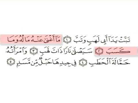 Al Lahab-Surat 111-Huthaify
