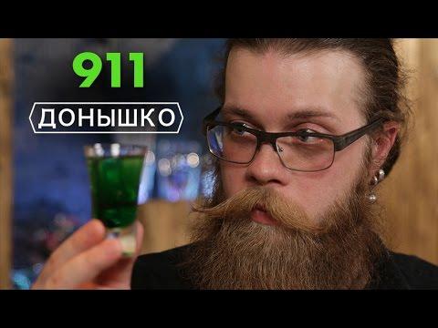 Коктейль 911