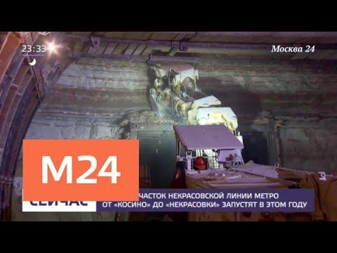 Первый участок Некрасовской линии метро откроется в конце года - Москва 24