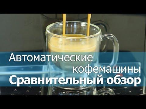 Сравнительный обзор автоматических кофемашин