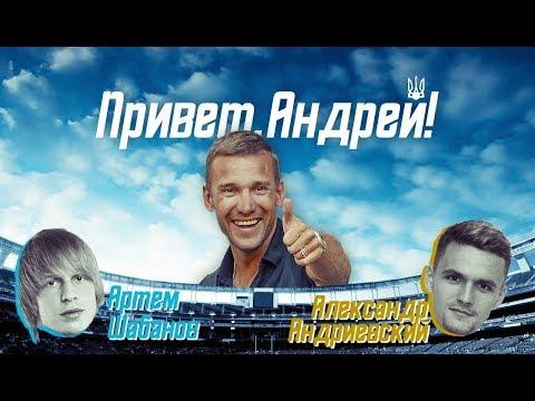 Артем Шабанов и Александр Андриевский о вызове в сборную Украины