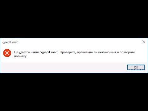 Не удается найти gpedit.msc в Windows 10