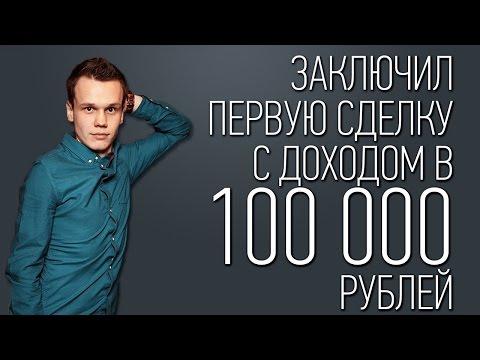 Госзакупки. Заключил первую сделку с доходом в 100 000 рублей