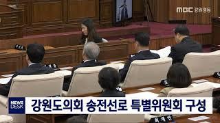 강원도의회 송전선로 특위 구성 결의
