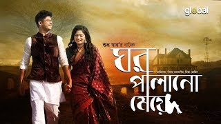 Ghor Palano Meye | ঘর পালানো মেয়ে | Niloy Alamgir, Snigdha Momin | New Natok 2019 | Global TV Drama