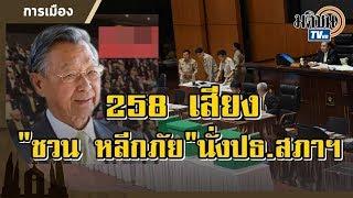 Live:(ช่วงที่ 2) การประชุมสภาผู้แทนราษฎร เลือกประธานสภาผู้แทนฯและรองประธานสภาผู้แทนฯ
