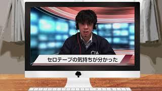 【FDNリモートニュース】セロテープで遊ぶ気持ち