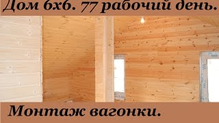 Каркасный дом своими руками. 77 рабочий день.