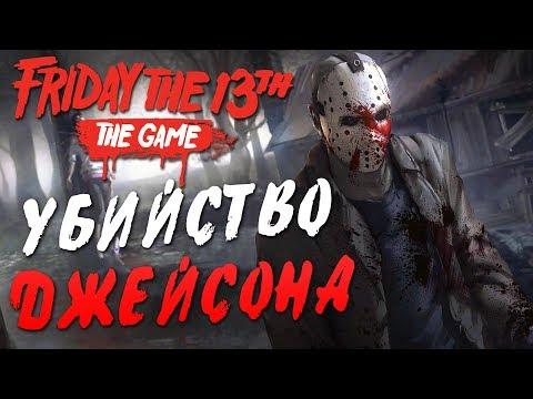 """Friday the 13th: The Game — СЕКРЕТНОЕ УБИЙСТВО ДЖЕЙСОНА! ГАЙД """"КАК УБИТЬ ДЖЕЙСОНА ВУРХИЗА?""""!"""