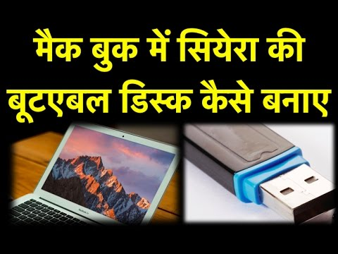 Create a Bootable USB Flash Drive for macOS Sierra Step by Step In Hindi ll मैक बुक में सियेरा की  ब