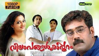 Vilapangalkkappuram (2008)