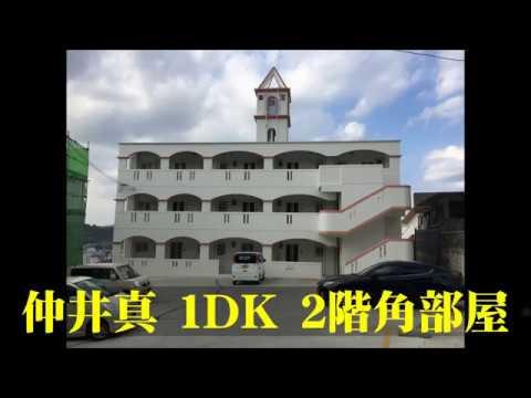那覇市仲井真 1DK 4.9万円 アパート