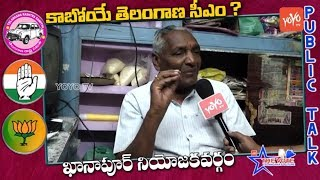 Public Talk on Who is Next CM in Telangana | Khanapur | TRS vs Mahakutami | KCR