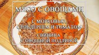 Мясо с овощами: с морковью, томатом и сельдереем - Свинина с овощной подливой.