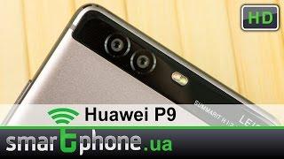 Huawei P9 - Обзор флагмана с двойной камерой