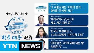 """""""日 보복"""" 여론전...아베 나서자 정면대응 / YTN"""