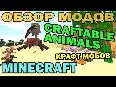 ч.152 - Крафт мобов (Craftable Animals) - Обзор мода для Minecraft