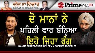 Chajj Da Vichar 656 Manns Shared Their Golden Memories Together