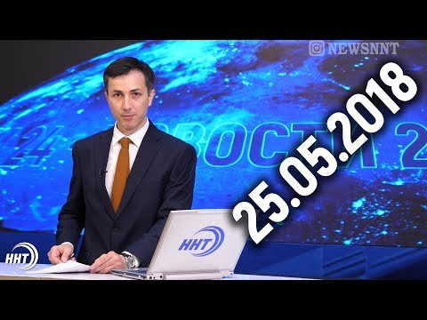 Новости Дагестан за 25. 05. 2018 год.