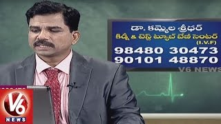 Infertility And Kidney Problems | Reasons & Treatment | Dr Kammela Sridhar | Good Health