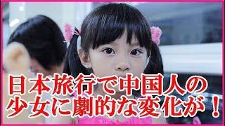 海外の反応 中国人驚愕!「日本は恐ろしい!たった数日間でこれほど・・」日本旅行で娘に劇的を変化を与えた日本の日常に感動!【外国人感動エピソード】