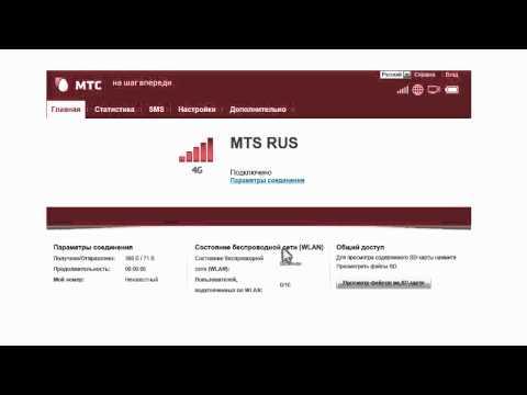 МТС-коннект 4G LTE Wi-Fi Роутер | Инструкции от МТС