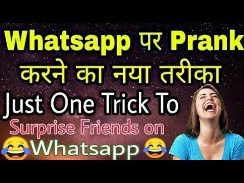 Whatsapp पर किसी के साथ प्रैंक PRANK कैसे करते है मज़ाक कैसे करे ? how to prank friends whatsapp 2019