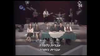 עברים אנחנו - צוות יוצאי להקת הנחל 1990