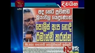 RU Press | 15-11-2019|Rupavahini