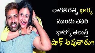 తారక రత్న భార్య, ముందు ఎవరి భార్యో తెలుసా??||Do You Know Who wasTarak' Ratna wife's  First Husband?