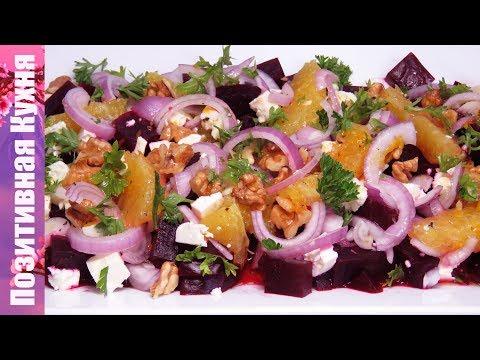 Новый ВКУСНЫЙ Салат со свеклой! Поражает свежим вкусом и ароматом!   BEETROOT SALAD