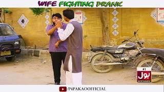 | Wife Fighting Prank | By Nadir Ali In | P4 Pakao | 2018