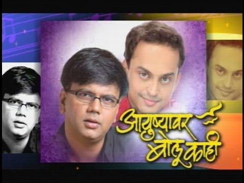 Aayushyavar bolu kahi special show by IBN Lokmat